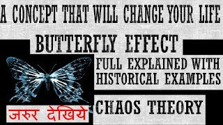 What is Butterfly Effect / Chaos theory? /(in Hindi) full explained with historical examples.