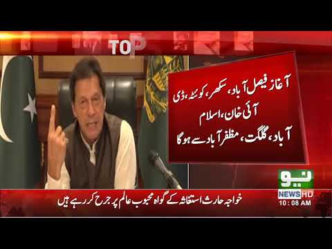 PM announced 50 Lac houses today | Neo News | 10 OCTOBER 2018