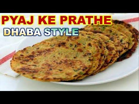 How to Make Dhaba style Crispy Onion Parantha  ढाबे जैसे प्याज़ के पराठे बनाये घर पर ।
