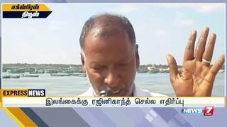 Express News @ 2PM | 25.03.17 | News 7 Tamil