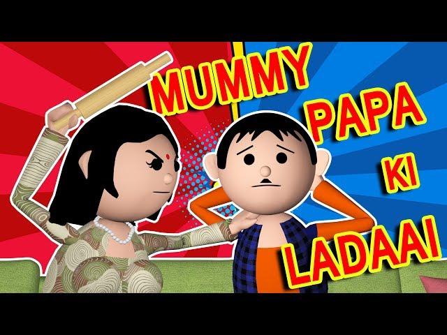 MUMMY PAPA KI LADAAI_MSG TOONS FUNNY COMEDY ANIMATED VIDEO_MAKE JOKE OF_MJO thumbnail