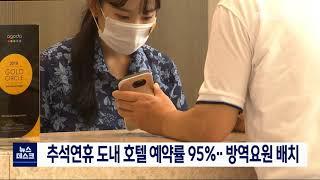 추석연휴 도내 호텔 예약률 95%...방역요원 배치