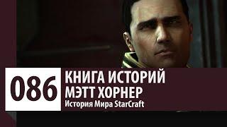 История Мира StarCraft: Мэтт Хорнер (История Персонажа)