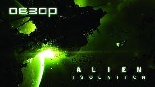 Alien: Isolation - Лучшая игра про Чужого! [Обзор]