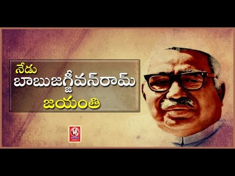 Special Story On Babu Jagjivan Ram Life History | 110th Birth Anniversary | V6 News