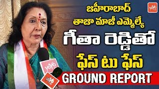 Zahirabad Congress MLA Candidate Geetha Reddy Face to Face | Telangana Elections