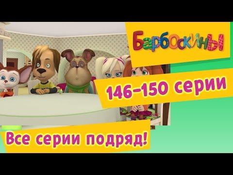 БАРБОСКИНЫ новые серии. 146-150 серия. Мультфильм