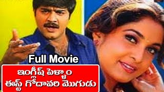 Mogudu - English Pellam Eastgodavari Mogudu Telugu Full Length Movie || Srikanth, Ramya Krishna