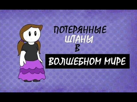 ПОТЕРЯННЫЕ ШТАНЫ В ВОЛШЕБНОМ МИРЕ   LOST MY PANTS IN WONDERLAND (rus vo)