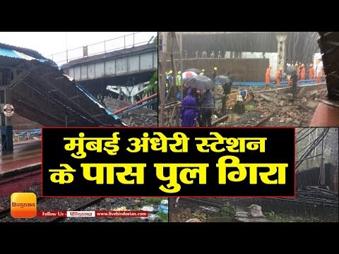 Breaking News I Heavy rains in Mumbai I Andheri Bridge Collapses