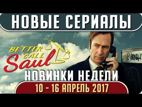 Новые сериалы: Весна 2017 (Апрель 10 - 16) Выход новых сериалов 2017 #Кино
