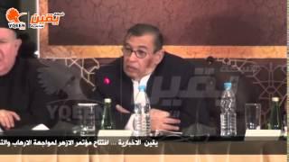 يقين  كلمة محمد قريش شهاب بمؤتمر الازهر لمواجهة الارهاب