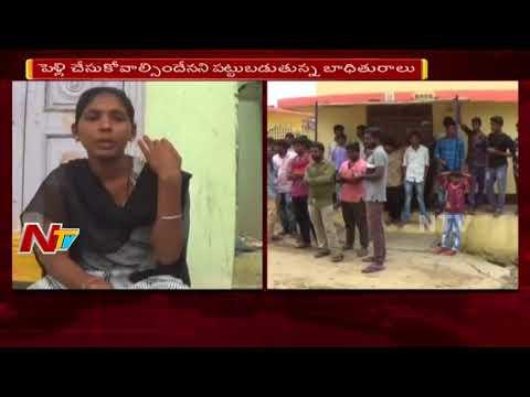 Girl Protest In Front of Boyfriend House in Nirmal District | ప్రేమ, పెళ్లి పేరుతో మోసపోయిన యువతీ