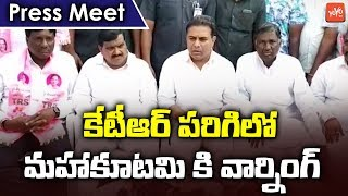 TRS Leader KTR Press Meet about Patnam Mahender Reddy | Telangana Elections