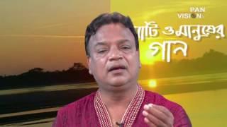 Mati o Manusher Gan- 6 Amar Praner Pran  Kotha o Shur : Shirajul Islam Shilpi : Abu Bakar Siddiq