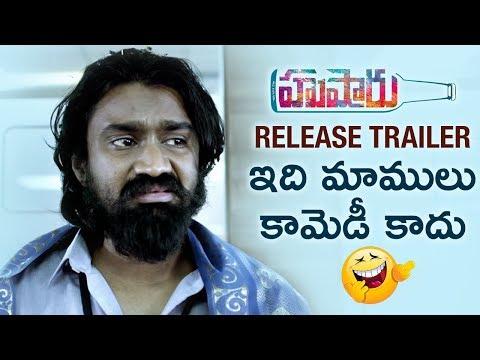 Hushaaru RELEASE TRAILER | Rahul Ramakrishna | 2018 Latest Telugu Movie Trailers | Telugu FilmNagar