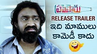 Hushaaru RELEASE TRAILER | Rahul Ramakrishna | 2018 Latest Telugu Movie Trailers | Telugu FilmNagar