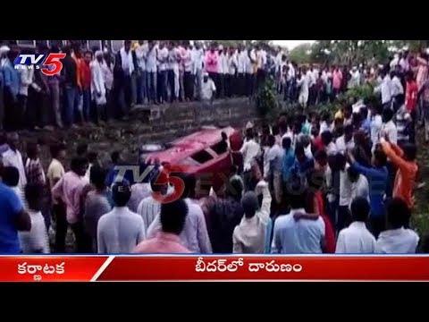 నలుగురిపై వందమంది దాడి! | Mob Attack on 4 Men in Bidar | TV5 News