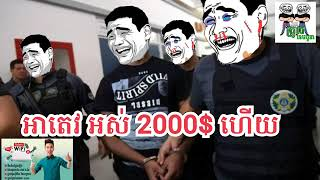 2000$ The man was arrested funny story By The Troll Cambodia
