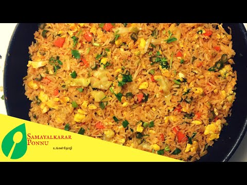 Egg Fried Rice Recipe in Tamil | முட்டை பிரைடு ரைஸ் | How to make Egg fried rice in Tamil