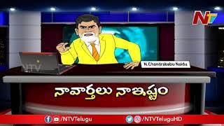 చంద్రబాబు న్యూస్ వింటే నవ్వు ఆగదు! | Chandrababu Funny News Reading In Naa Varthalu Naa Ishtam | NTV
