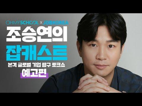 조승연의 잡캐스트 영상