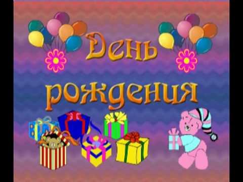 Ютуб поздравления с днем рождения для ребенка