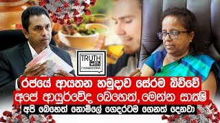 Truth with Chamuditha