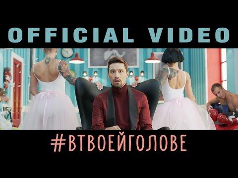 Дима Билан - В твоей голове (премьера клипа, 2016)