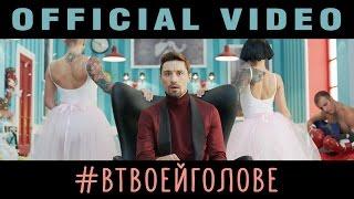 Клип Дмитрий Билан - В твоей голове