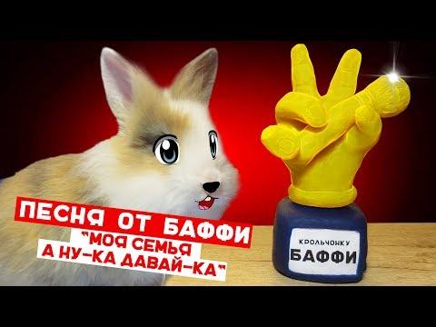 Песня Баффи: Моя Семья А ну-ка Давай-ка ! Видео с животными 2017 !  КАРЛИКОВЫЙ КРОЛИК ПОЕТ