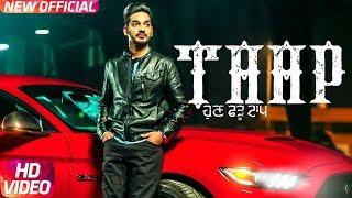 Taap | Gurjazz | Sukhe Muzical Doctorz | Teji Sandhu | Latest Punjabi Song 2017 | Speed Records
