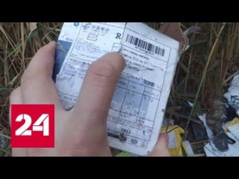 В Ростовской области обнаружили свалку вскрытых посылок