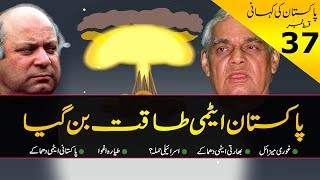 History of Pakistan #37 | How Pakistan become Atomic Power? | By Faisal Warraich