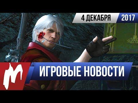 Игромания! Игровые новости, 4 декабря (Devil May Cry 5, Deus Ex, Visceral Games, Лутбоксы)