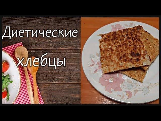 Диетические хлебцы- готовим дома//Худеем вместе!