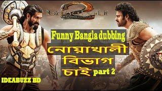 Bahubali 2 funny Bangla Dubbing Part-2 | বাহুবালি ২ ফানি ডাবিং নোয়াখালি বিভাগ চাই | Ideabuzz BD