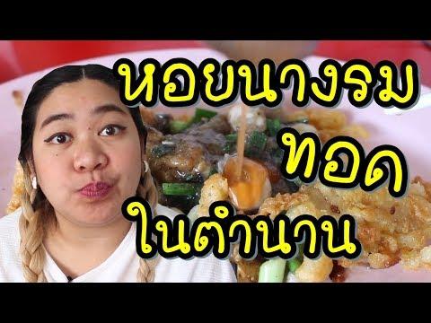 แพรวบ้าห้าร้อย EP.41 นายหมงหอยทอด ร้านดังเยาวราช . กิน Burgerking ครั้งแรก