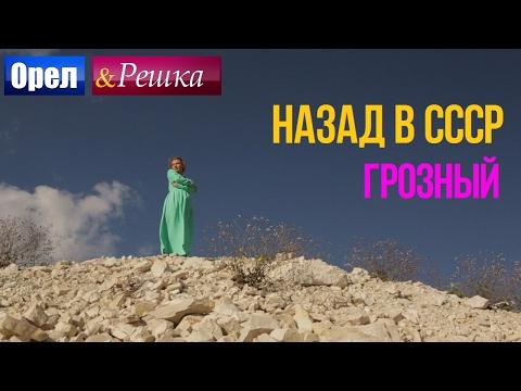 Орел и решка. Назад в СССР - Россия | Грозный (HD)
