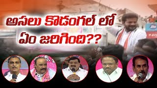 Special Story on Kodangal Politics// Why Revanth Reddy is Target for TRS??   Telangana Poster