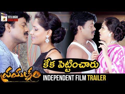 Prayatnam INDEPENDENT FILM TRAILER | Dhanunjaya | Hritika | Dinesh Pyrapu | Mango Telugu Cinema