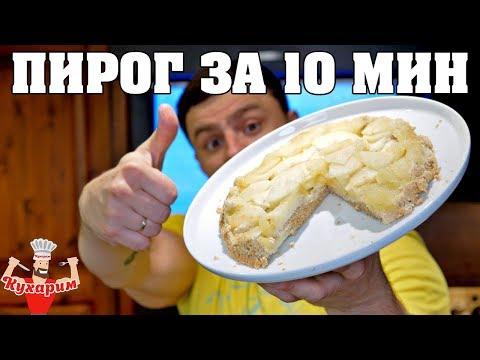 ЯБЛОЧНЫЙ ПИРОГ ЗА 10 МИНУТ!