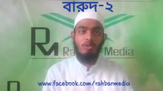 গনক বাবা! বারুদ  ২ রাহবার মিডিয়া বাংলাদেশ