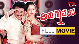Kabali Rajnikanth Arunachalam Telugu Full Length Movie | Soundarya, Rambha - TeluguOne