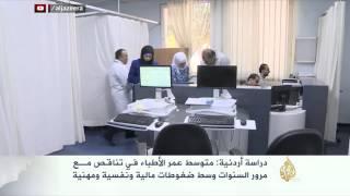 دراسة: تناقص في عمر الأطباء بالأردن