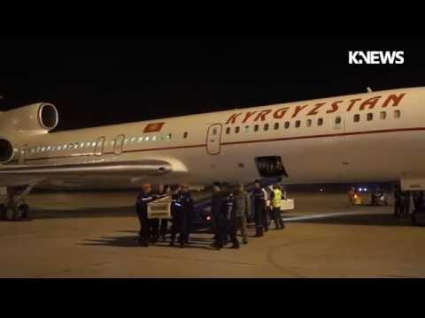 В Бишкек прибыл борт с телами погибших в Москве кыргызстанцев