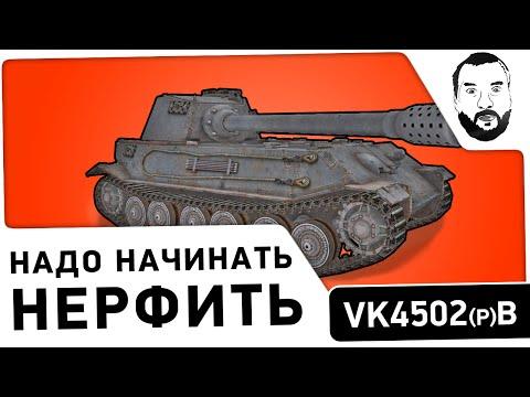 VK4502(p)B -