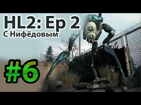 HL2 Episode Two � �и��дов�м (�а��� 6) - �о�леднне ��о м� видели((