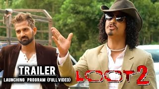 Nepali Movie 'LOOT 2' Trailer - Launching Program - Full Video | नेपाली फिल्म 'लुट २'