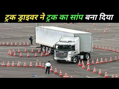 देखिए कैसे ट्रक ड्राइवर ने ट्रक का सांप बना fastest drivers,world record of drivers,god level driver
